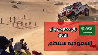 رالي داكار 2021: النسخة الثانية ستقام في السعودية من 3 إلى 15 يناير