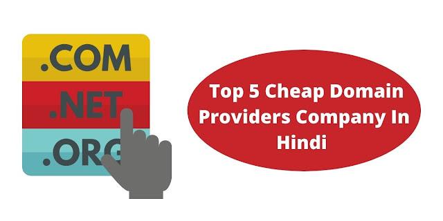 Top 5 Cheap Domain Providers Company In Hindi