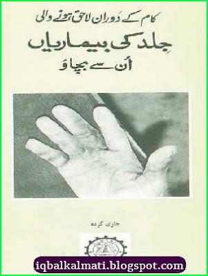 Skin Diseases Prevention Urdu