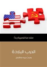 تحميل كتاب الحرب الباردة: مقدمة قصيرة جدًّاالحرب الباردة PDF