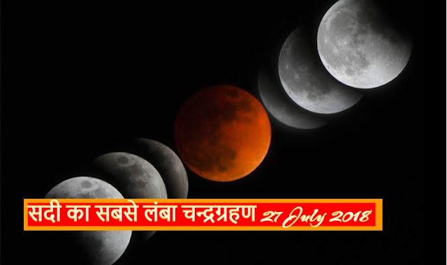 Lunar Eclipse, Chandra Grahan, Chandra Grahan Time