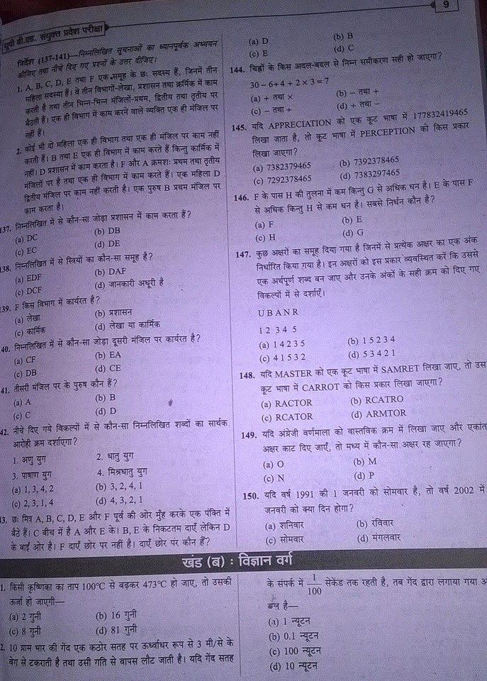 UP B.Ed Exam Syllabus 2015 PDF Question Paper 2007