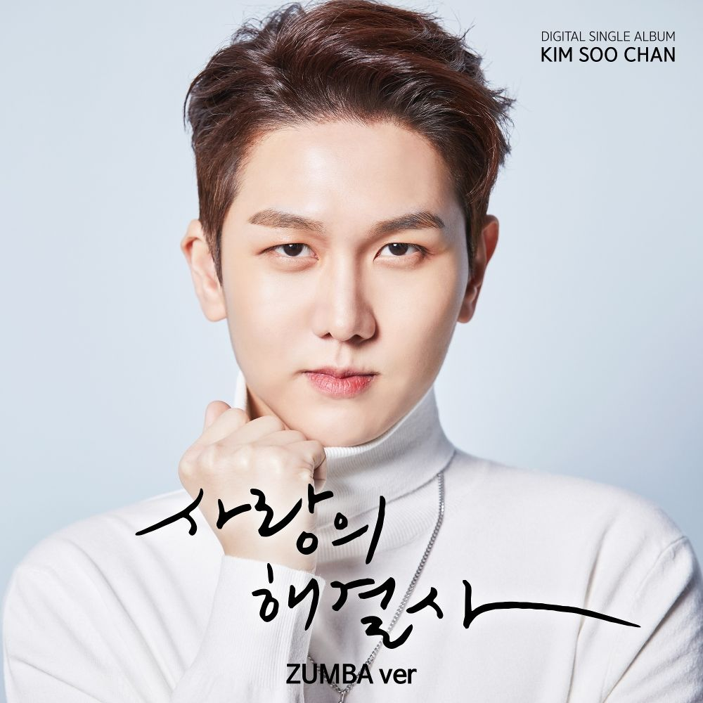 Kim Soo Chan – 사랑의 해결사 (ZUMBA ver) – Single