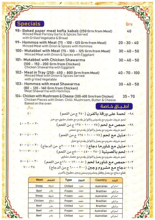 منيو مطعم تركيا المركزي