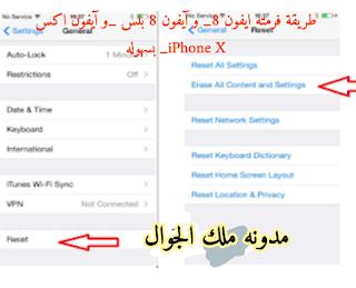 طريقه فرمته ايفون 8_ و آيفون 8 بلس _و آيفون   اكس iPhone X_ بسهوله