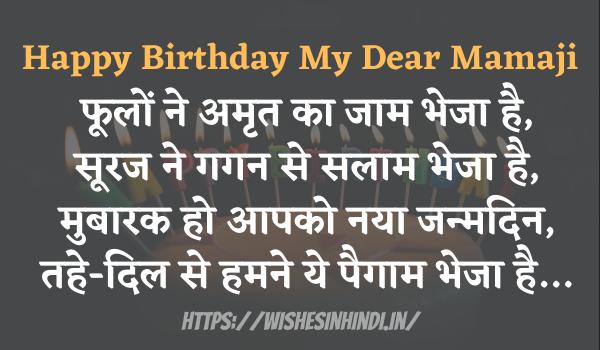 Happy Birthday Wishes In Hindi For Mama 2021