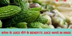 करेला के JUICE पीने के BENEFITS JUICE फायदे IN HINDI