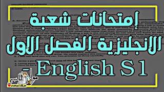 إمتحانات شعبة الانجليزية الفصل الأول - English S1
