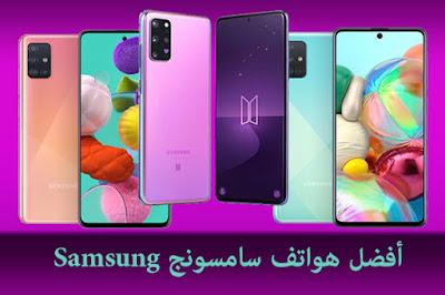 أفضل هواتف سامسونج Samsung في عام 2020