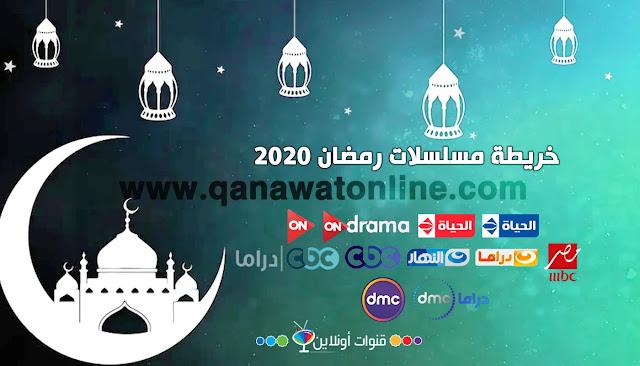 تعرف على خريطة مسلسلات رمضان 2020