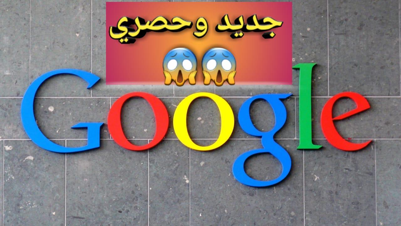 جديد: إربح المال من غوغل مقابل الإدلاء برأيك