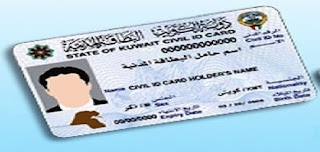 الأوراق المطلوبة لاستخراج البطاقة المدنية