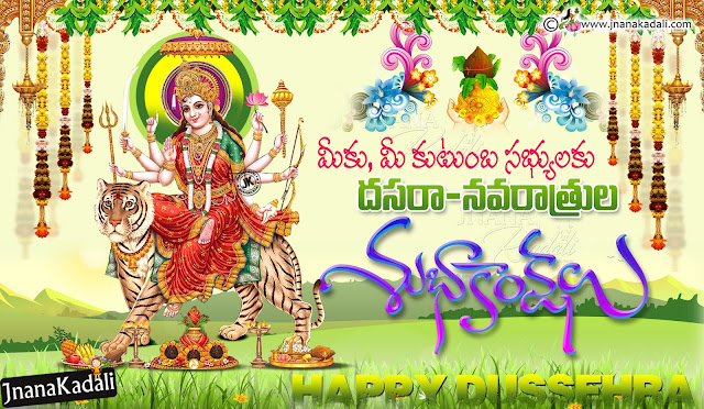 devi navaraatri greetings in telugu, goddess durga hd wallpapers with greetings in telugu