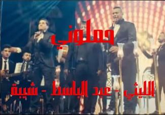 كلمات اغنية حملوني محمود الليثي عبد الباسط حموده احمد شيبة