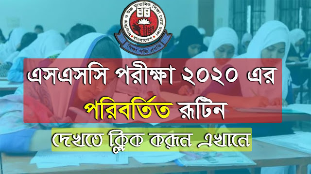 SSC Exam Changed Routine 2020 Download