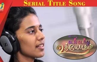 Serial Title Song | Mega Serial | Raj Tv