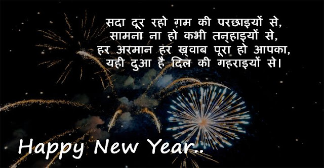 Happy New Year Wishes Quotes in Hindi For Family