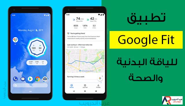 تطبيق Google Fit للياقة البدنية والصحة ومراقبة عادات نومك
