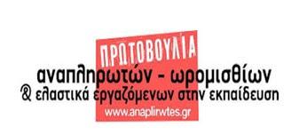 ΜΑΖΙΚΗ ΠΑΡΑΣΤΑΣΗ ΔΙΑΜΑΡΤΥΡΙΑΣ