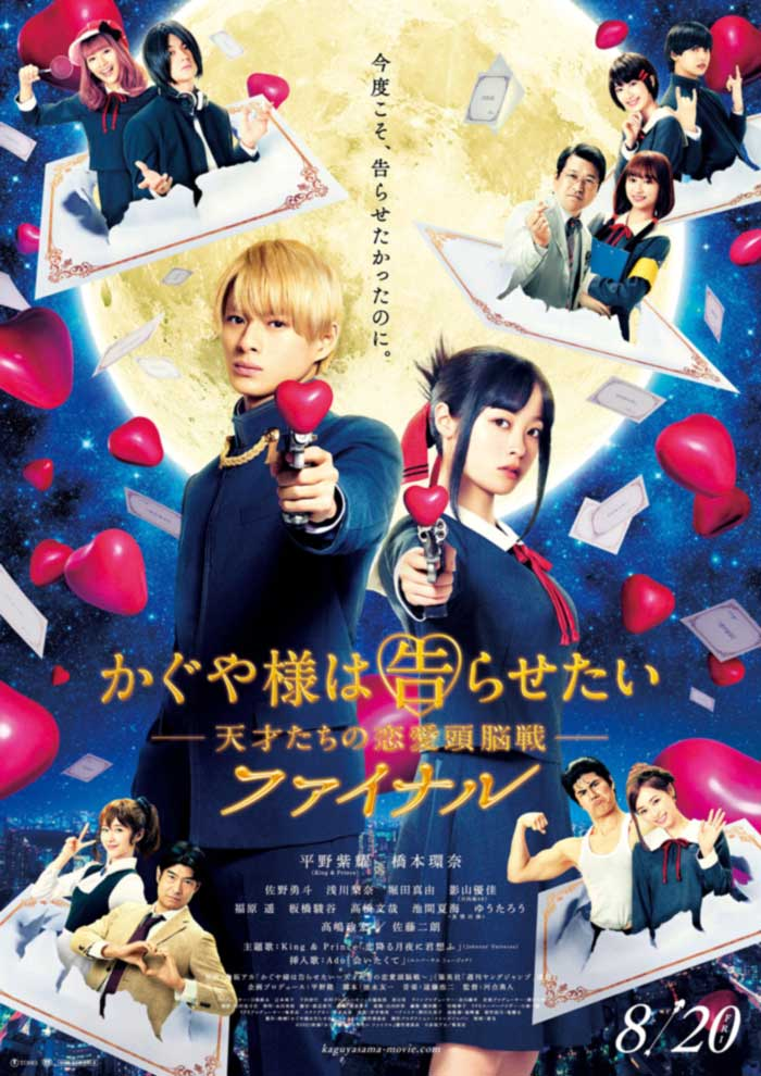 Kaguya-sama: Love Is War Final (Kaguya-sama wa Kokurasetai: Tensai-tachi no Renai Zunousen Final) live-action film - poster