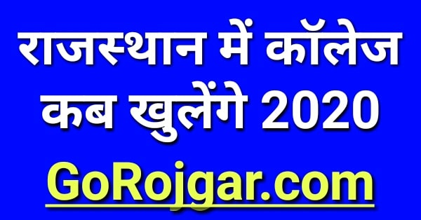 Rajasthan me College Kab Khulenge 2020 Latest News Today  राजस्थान में कॉलेज कब खुलेगें 2020