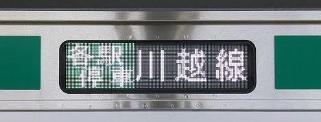 りんかい線 埼京線直通 各駅停車 川越行き2 E233系