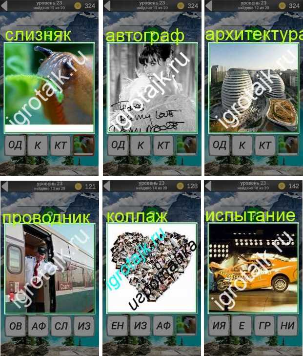 ползет слизняк, проводник за работой, сделан коллаж из снимков в игре 600 забавных картинок 23 уровень