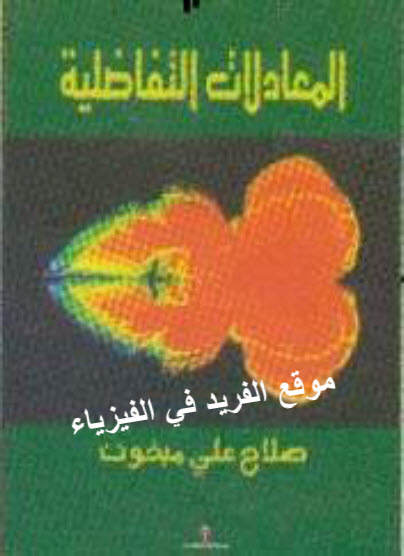 تحميل كتاب المعادلات التفاضلية pdf صلاح علي مبخوت ـ جامعة ذمار