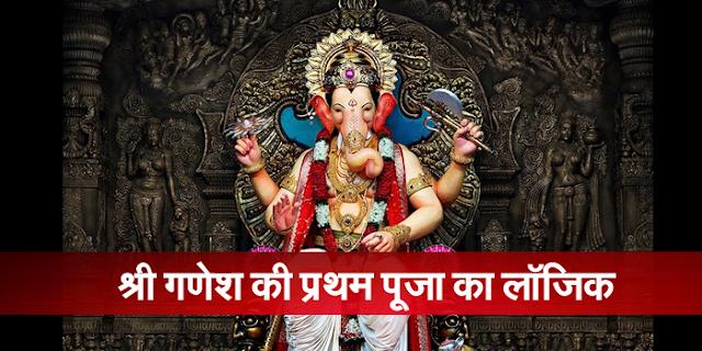 गणेश जी को प्रथम पूज्य बनाने का लॉजिक क्या है, ध्यान से पढ़िए | HINDU RELIGION FACTS