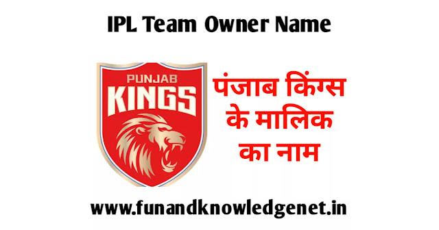 पंजाब किंग्स का मालिक कौन है - Chennai Super Kings Ka Malik Kaun Hai