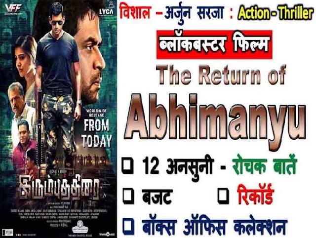 Irumbu Thirai – The Return of Abhimanyu Unknown Facts In Hindi: दि रिटर्न ऑफ अभिमन्यु फिल्म से जुड़ी 12 अनसुनी और रोचक बातें