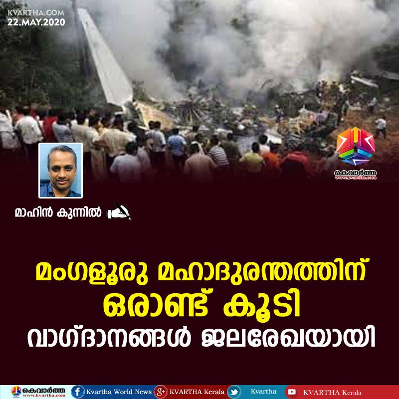 Mangalore, Karnataka, Airport, Article, Mangalore Air Crash, 10 year of Mangaluru air crash