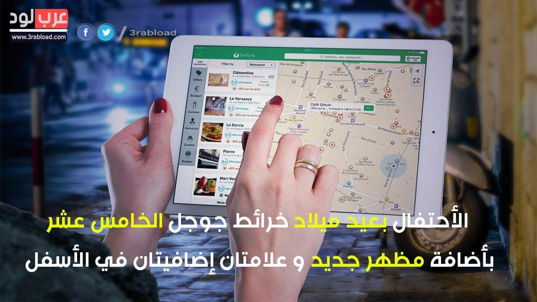 تطبيق خرائط جوجل يحتفل بعيد ميلاده الخامس عشر بمظهر جديد