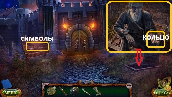 кольцо для мужчины который открывает путь дальше в игре затерянные земли 6
