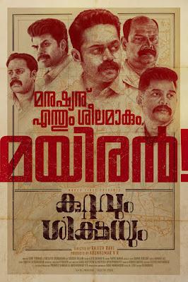 kuttavum sikshayum movie 2020, kuttavum sikshayum malayalam movie, kuttavum shikshayum 2020 release date, mallurelease