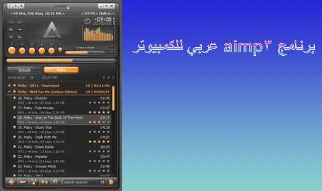 تحميل برنامج للكمبيوتر aimp احدث اصدار2020