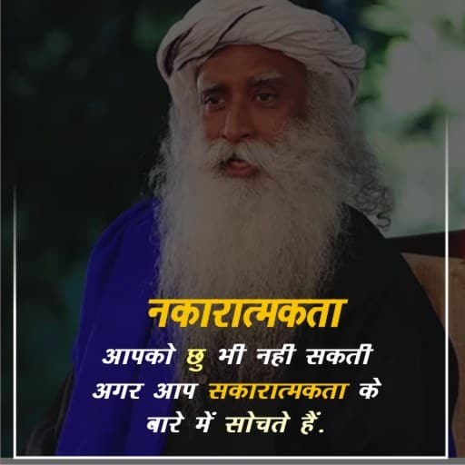Quotes in Hindi by Sadhguru