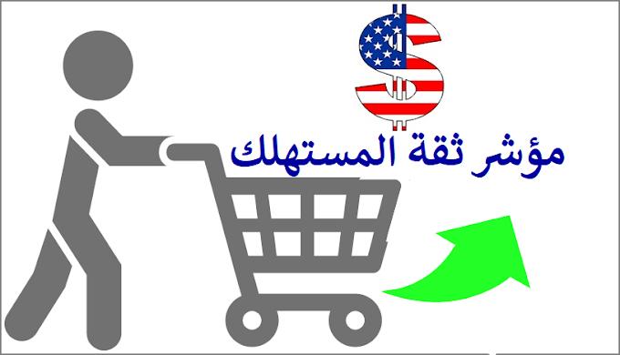 حركه منتظره على الدولار الامريكي تزامنا مع مؤشر ثقة المستهلك