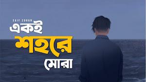 Eki Shohore Mora Lyrics (একই শহরে মোরা) Saif Zohan