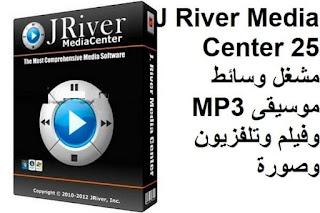 J River Media Center 25 مشغل وسائط موسيقى MP3 وفيلم وتلفزيون وصورة