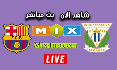 مشاهدة مباراة برشلونة وليغانيس بث مباشر