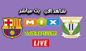 موعد مشاهدة مباراة برشلونة وليغانيس بث مباشر