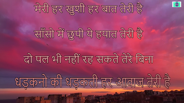 romantic msg in hindi