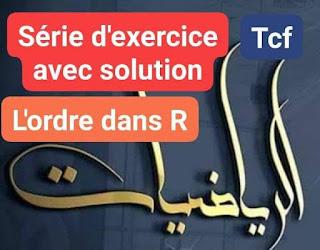 تحميل سلسلة تمارين درس الترتيب بالفرنسية