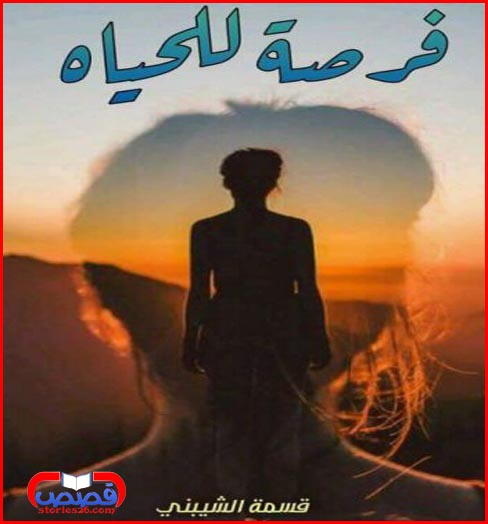 رواية فرصة للحياه ج2 - قسمة الشبيني
