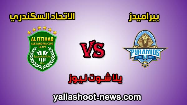 يلا شوت مشاهدة مباراة الاتحاد السكندري وبيراميدز مباشر اليوم 16-1-2020 الدوري المصري