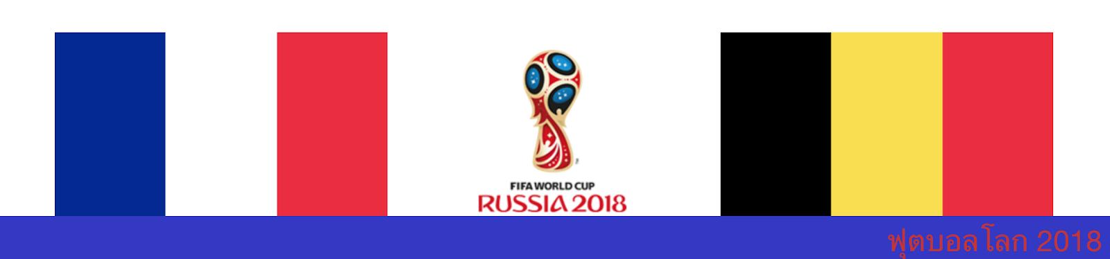 ดูบอลสด วิเคราะห์บอล ฟุตบอกโลก ระหว่าง ฝรั่งเศส vs เบลเยียม