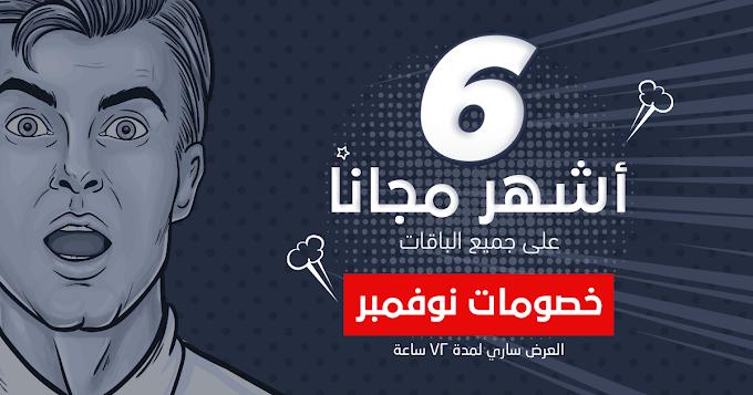احصل على 6 شهور مجانا فى ExpandCart افضل منصه عربيه لاطلاق المتاجر الالكترونية