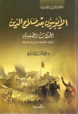 الأيوبيون بعد صلاح الدين الحملات الصليبية الرابعة الخامسة السادسة والسابعة (دار المعرفة) , pdf