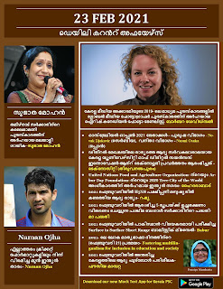 Daily Malayalam Current Affairs 23 Feb 2021